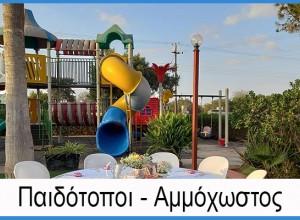 ΑΜΜΟΧΩΣΤΟΣ: Παιδότοποι και χώροι για παιδικά πάρτυ