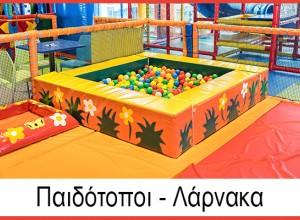 ΛΑΡΝΑΚΑ: Παιδότοποι και χώροι για παιδικά πάρτυ