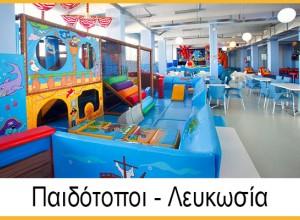 ΛΕΥΚΩΣΙΑ: Παιδότοποι και χώροι για παιδικά πάρτυ ΜΕΡΟΣ Α