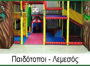 ΛΕΜΕΣΟΣ: Παιδότοποι και χώροι για παιδικά πάρτυ