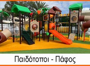 ΠΑΦΟΣ: Παιδότοποι και χώροι για παιδικά πάρτυ