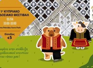Παραδοσιακό Φεστιβάλ στο Petrides Farm Park