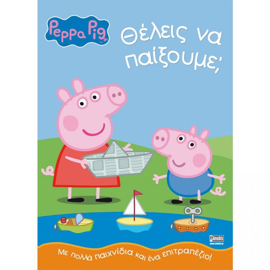 Peppa Pig-Θέλεις να παίξουμε; 18002