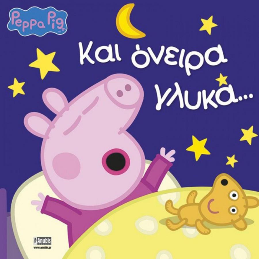 Peppa Pig-Και όνειρα γλυκά 18003