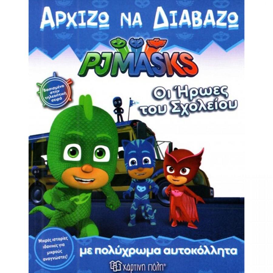 PJ Masks-Αρχίζω να διαβάζω-Οι ήρωες του σχολείου 18007