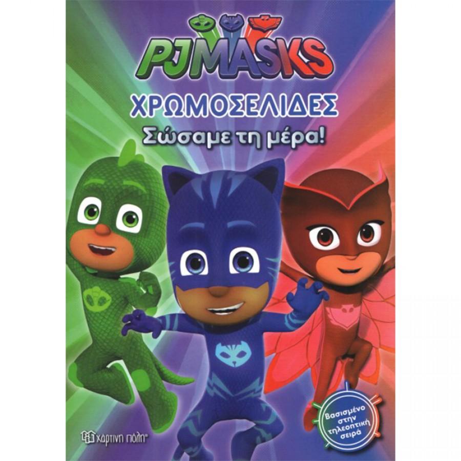 PJ Masks-Χρωμοσελίδες-Σώσαμε τη μέρα 18023