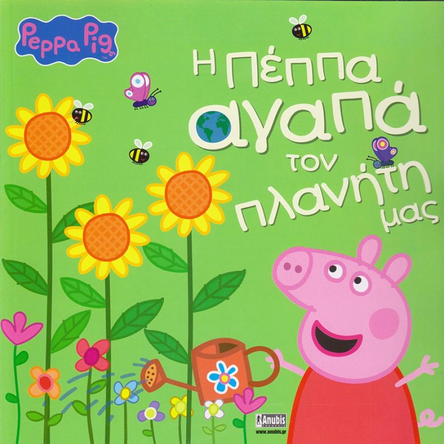 Peppa Pig-Η Πέππα αγαπά τον πλανήτη μας 95742