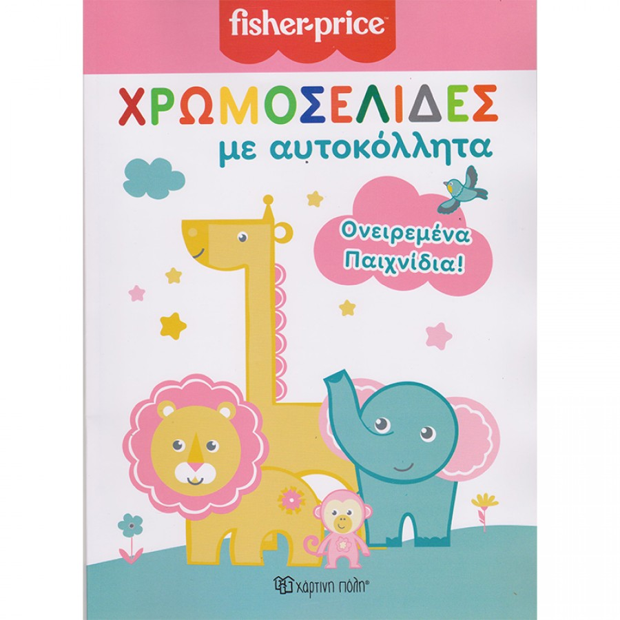 Fisher Price Χρωμοσελίδες με αυτοκόλλητα - Ονειρεμένα παιχνίδια 95744