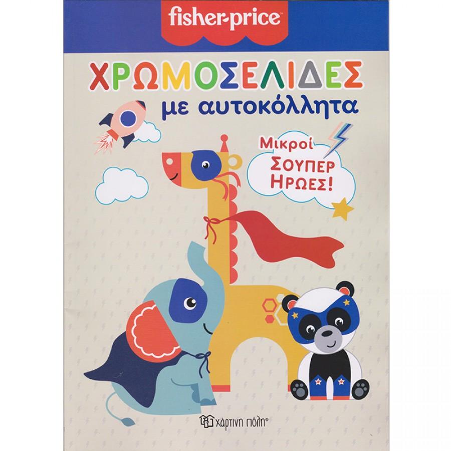 Fisher Price Χρωμοσελίδες με αυτοκόλλητα - Μικροί σούπερ ήρωες 95745