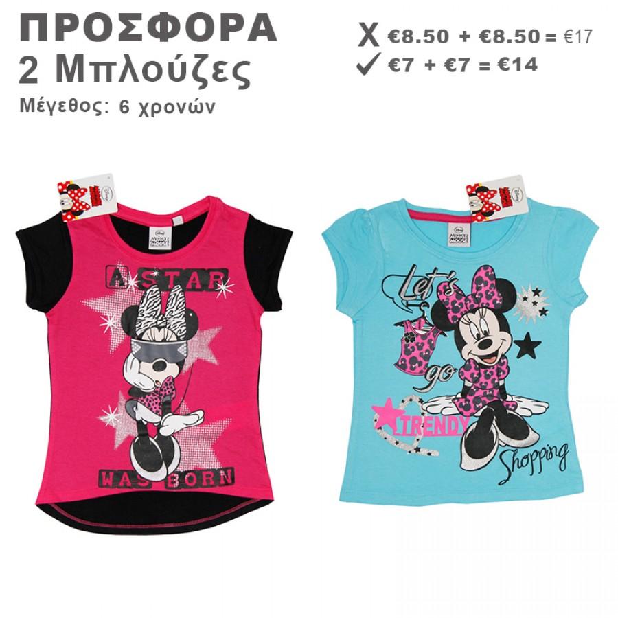 2 Μπλούζες Minnie Mouse 6 χρονών ΠΡΟΣΦΟΡΑ €14 από €17